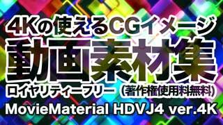 ウルトラHD動画素材集HDVJ4 ver.4K