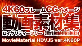 ウルトラHD動画素材集HDVJ5ver.4K60P