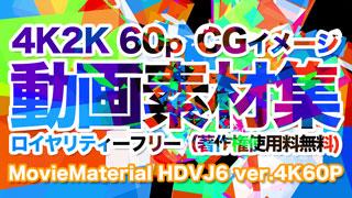 ウルトラHD動画素材集HDVJ6ver.4K60P