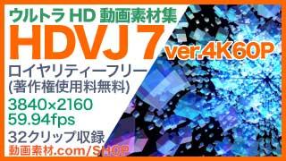 ウルトラHD動画素材集HDVJ7ver.4K60P